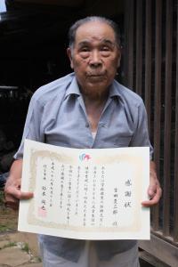 『吉田豊三郎さんに感謝状贈呈』の画像
