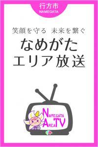 『エリアテレビ』の画像
