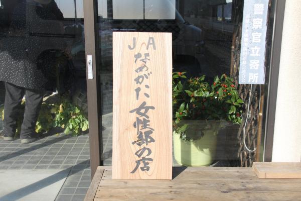 『JAなめがた女性部の店看板』の画像