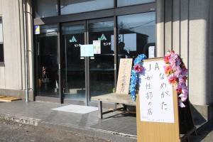 『JA女性部の店10』の画像