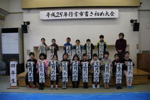 『290104書き初め4年生』の画像