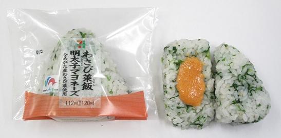 『リニューアルわさび菜おにぎり』の画像