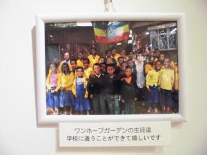 『エチオピア7』の画像