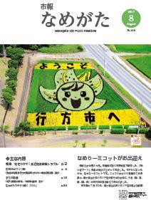 【表紙画像】市報なめがたNo.144(平成29年8月号)
