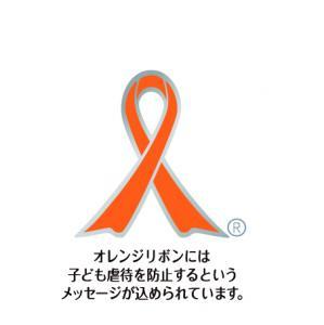 『『オレンジリボン』の画像』の画像
