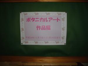 『ボタニカル1』の画像