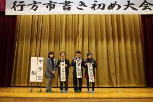 『20180105書き初め大会中学生一般』の画像