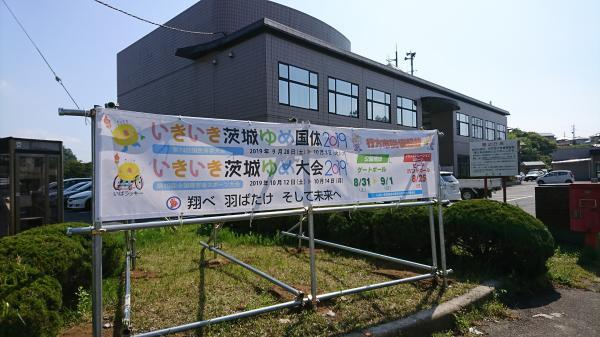 『茨城国体横断幕1』の画像