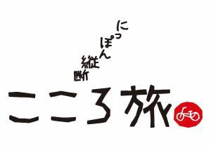 『こころ旅番組ロゴ』の画像