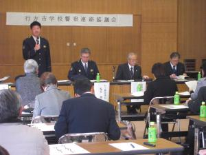 『平成30年度第2回学校警察連携協議会01』の画像