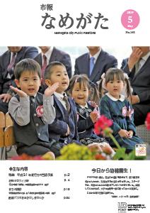 『市報なめがたNo.165(令和元年5月号)【表紙画像】.jpg』の画像