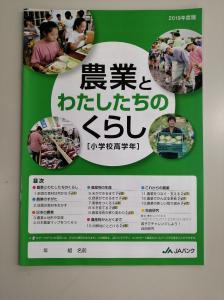『(2)食農教育補助教材の寄贈』の画像