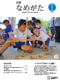 『市報なめがたNo.167(令和元年7月号)表紙画像.jpg』の画像