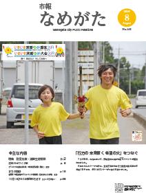 『市報なめがたNo.168(令和元年8月号)表紙画像』の画像