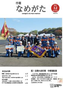 『市報なめがたNo.172(令和元年12月号)【表紙】』の画像