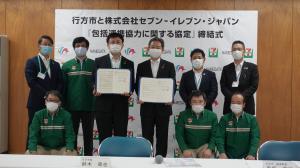 セブンーイレブン・ジャパンとの包括連携協定締結