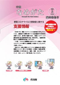 【表紙画像】新型コロナウイルス感染症に関する支援情報(8月臨時特集号)