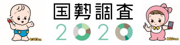 『国勢調査2020ロゴ(ページ用)』の画像