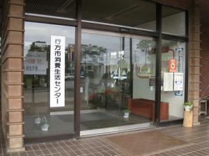 消費生活センター01