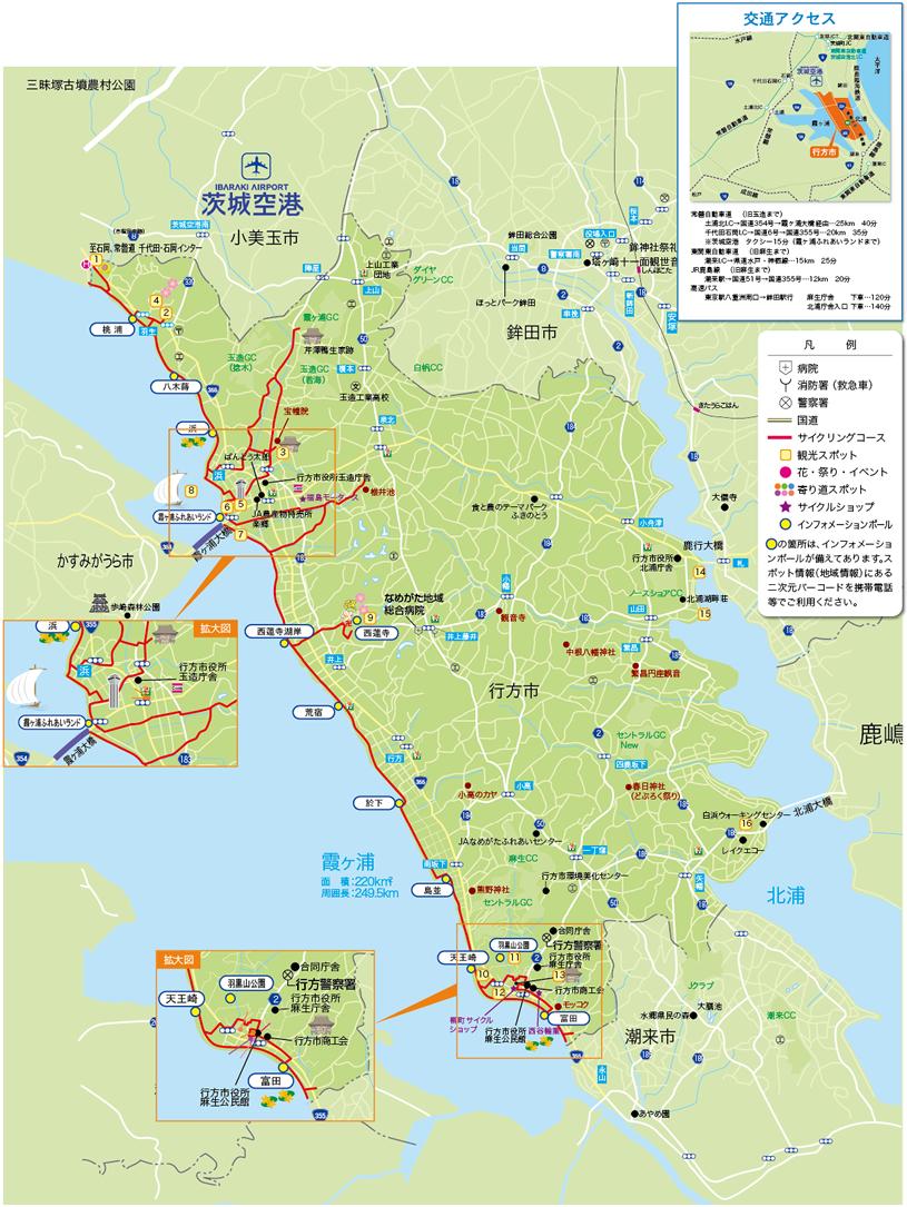 水辺サイクリングマップ