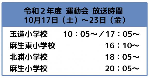 『運動会放送スケジュール10.17』の画像