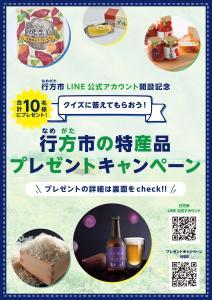 『LINE公式アカウント開設キャンペーン1』の画像