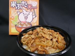 『米豚丼』の画像