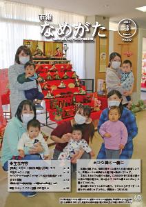 (HP用)市報なめがたNo.184(令和2年12月号)【表紙】.jpg