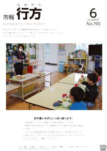 市報行方6月号No.190表紙画像