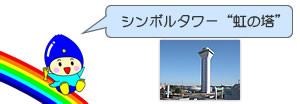 """シンボルタワー""""虹の塔"""""""