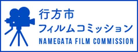 行方市フィルムコミッション