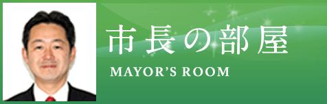 市長の部屋