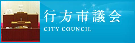 行方市議会